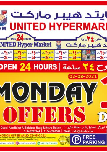 UAE - Dubai United Hypermarket offers in D4D Online. Monday Offers. . Only On 02nd August