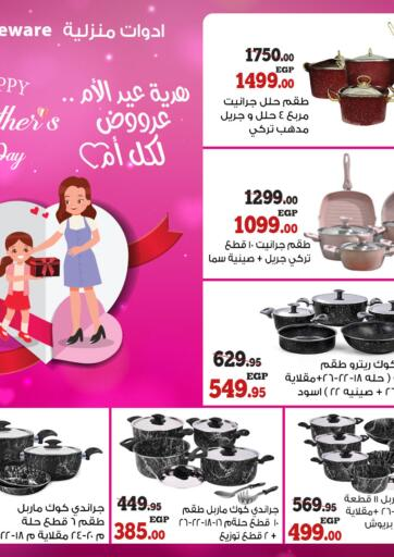 Egypt - Cairo Awlad Ragab offers in D4D Online. Happy Mother's Day. . Till 31st March