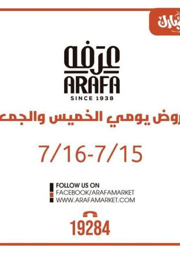 Egypt - Cairo Arafa Market offers in D4D Online. Thursday and Friday offer. . Till 16th July