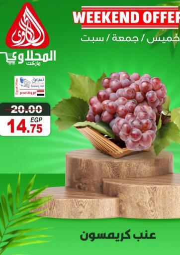 Egypt - Cairo El Mahallawy Market  offers in D4D Online. Weekend Offer. . Till 7th August