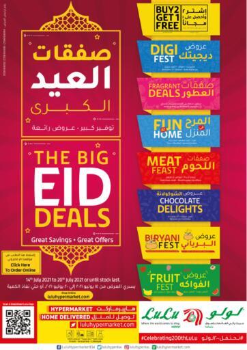 Kuwait Lulu Hypermarket  offers in D4D Online. The Big Eid Deals. . Till 20th July