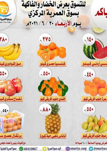 Kuwait Omariya Co-operative Society offers in D4D Online. Special Offer. . Only On 30th June