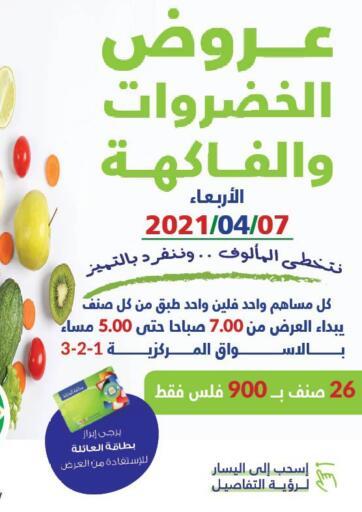Kuwait Sabah Al Salem Co op offers in D4D Online. Fresh Deals. . Only On 7th April