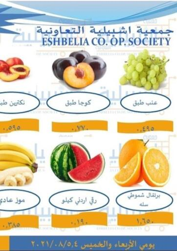 Kuwait Eshbelia Co-operative Society offers in D4D Online. Fruits And Vegetables Offer. . Till 5th August