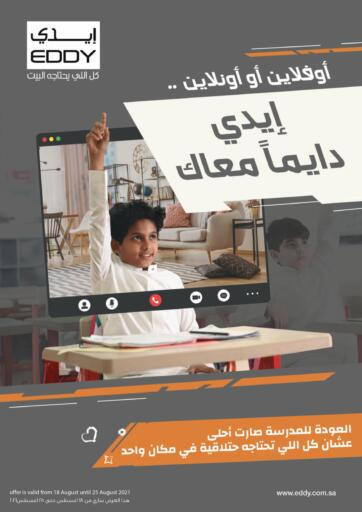 KSA, Saudi Arabia, Saudi - Dammam EDDY offers in D4D Online. Back To School. EDDY is here with Back To School Offers on your way for you. Get Exclusive Discounts on Furniture, Home Needs etc. at their store Till 25th August 2021. Enjoy Shopping!!!!. Till 25th August