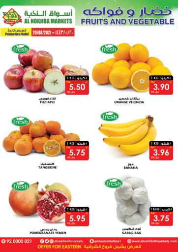 KSA, Saudi Arabia, Saudi - Dammam Prime Supermarket offers in D4D Online. Fruits And Vegetable. . Only 29th August