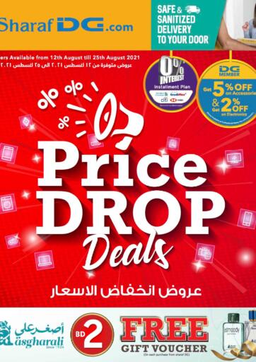Bahrain Sharaf DG offers in D4D Online. Price Drop Deals. Price Drop Deals @ Sharaf DG.com  Buy Home Appliances, Mobiles, Tablets, Laptops and much more At Amazing Prices Only at Sharaf DG! Offer Valid Till 25th August. Enjoy Shopping!!!. Till 25th August