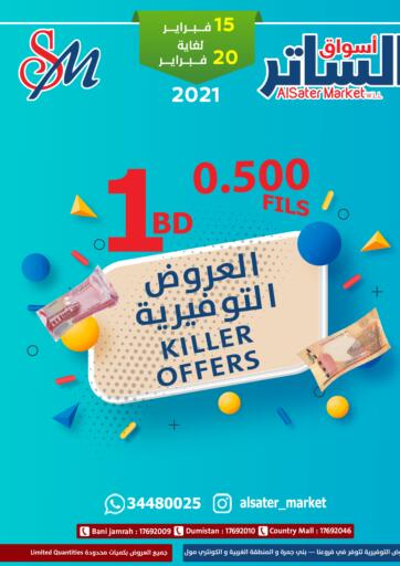 Bahrain Al Sater Market offers in D4D Online. Killer Offers. Killer Offers is Here at Al Sater Market. Product of Your Choice, Available at Exciting Prices. Offers on Groceries, Frozen Products and Many More.  Valid Till 20th February 2021. Enjoy Shopping!. Till 20th February