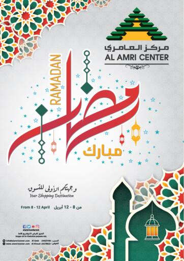 Oman - Muscat Al Amri Center offers in D4D Online. Ramadan Mubarak. . Till 12th April