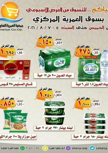 Kuwait Omariya Co-operative Society offers in D4D Online. Special Offers. . Till 7th August