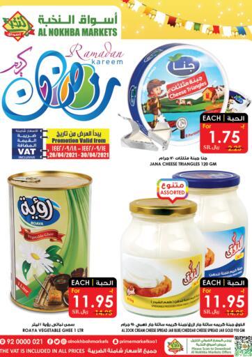 KSA, Saudi Arabia, Saudi - Qatif Prime Supermarket offers in D4D Online. Special Offer. . Till 30th April