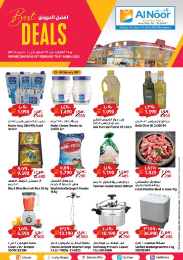 Bahrain Al Noor Expres Mart offers in D4D Online. Best Deals. . Till 06th March