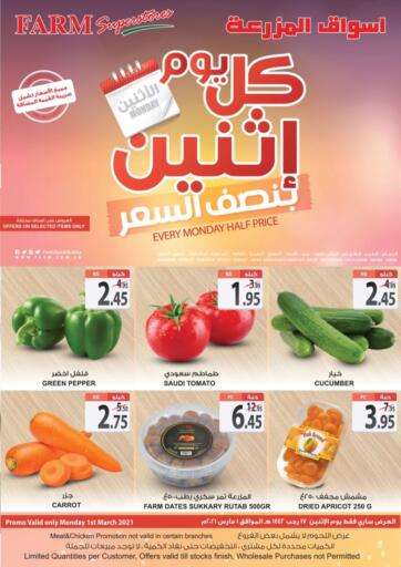 KSA, Saudi Arabia, Saudi - Al Hasa Farm Superstores offers in D4D Online. Every Monday Half Price. Now you can get your daily products from your favorite brands during the 'Every Monday Half Price' at Farm Superstores. This offer is only valid Only On 01st March 2021.. Only On 01st March