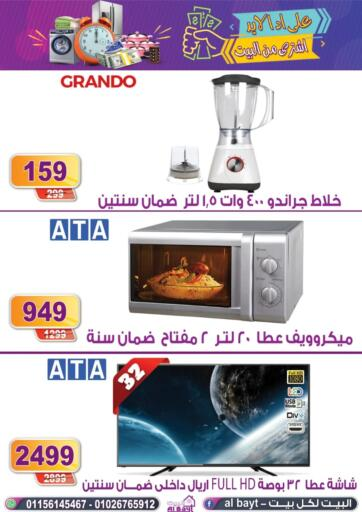 Egypt - Cairo Al Bayt offers in D4D Online. Special Offer. . Till 11th August