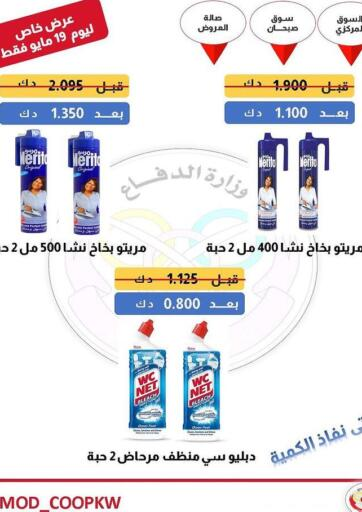 Kuwait Ministry Of Defense Consumer Association Co-operative Society offers in D4D Online. Special Offer. . Till 19th May