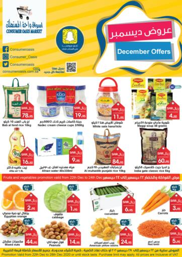 KSA, Saudi Arabia, Saudi - Al Khobar Consumer Oasis offers in D4D Online. December Offers. Take advantage of December Offers on your favorite products at all stores. Offer Valid Until 28th December. Visit your nearest store today and enjoy your shopping experience!. Till 28th December