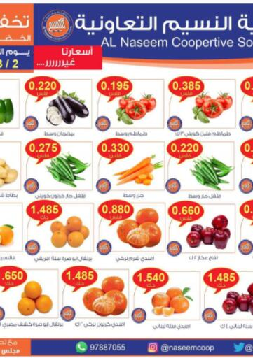 Kuwait Al Naseem Cooperative Society offers in D4D Online. Special Offer. . Only On 02nd March