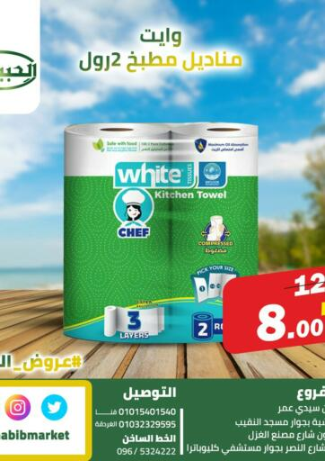 Egypt - Cairo Al Habib Market offers in D4D Online. Special Offer. . Until Stock Lasts