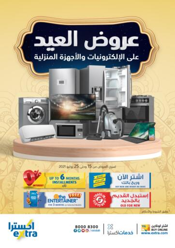 Bahrain eXtra offers in D4D Online. Eid Offers. Eid Offers with eXtra! Visit The Store Now And Get TV, Home Appliances and much more at reduced prices From extra. Offer Valid until  25th July. Enjoy Shopping!. Till 25th July