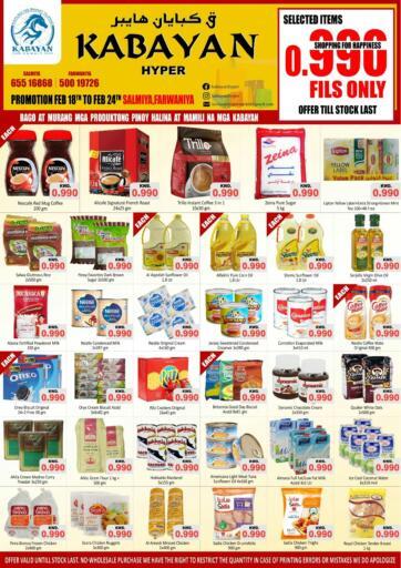 Kuwait Kabayan HyperMarket offers in D4D Online. 0.990 Fils Only. . Until Stock Last