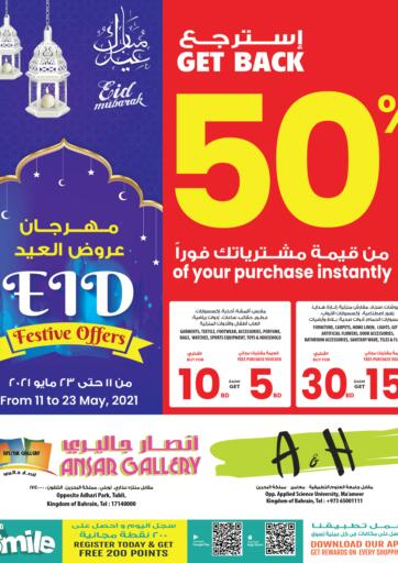Bahrain Ansar Gallery offers in D4D Online. Eid Festive Offers. Eid Festival Offers at Ansar Gallery! Get all your products at reduced prices Till 23rd May. Happy Shopping!!!. Till 23rd May