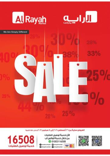 Egypt - Cairo Al Rayah Market   offers in D4D Online. Sale. Sale Offers Available At  Al Rayah Market .Offer Valid Till 8th September. Hurry Up!!. Till 8th September