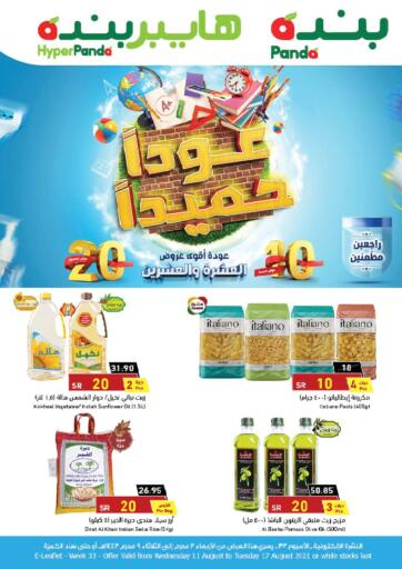 KSA, Saudi Arabia, Saudi - Unayzah Hyper Panda offers in D4D Online. Weekly Offers. Now you can get your products from your favorite brands during the 'Weekly Offer' at Hyper Panda Store. This offer is only valid Till 17 August 2021.. Till 17 August
