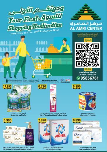 Oman - Salalah Al Amri Center offers in D4D Online. Special Offers @Al Seeb & Al Khoud. . Till 2nd October