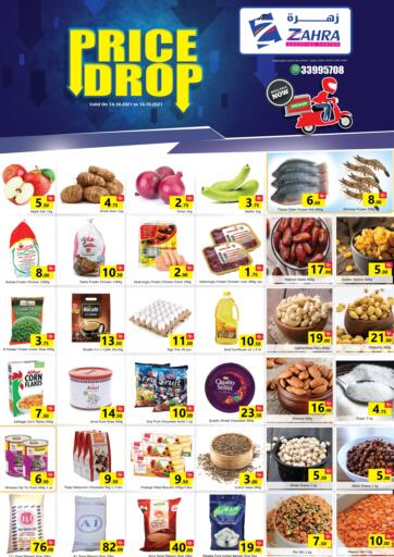 Qatar - Al Rayyan Zahra Shopping offers in D4D Online. Price Drop. . Till 16th October