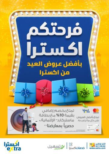 KSA, Saudi Arabia, Saudi - Medina eXtra offers in D4D Online. Eid Offers. . Until Stock Last