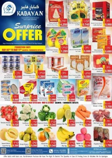 Kuwait Kabayan HyperMarket offers in D4D Online. Surprice Offer. . Till 11th May