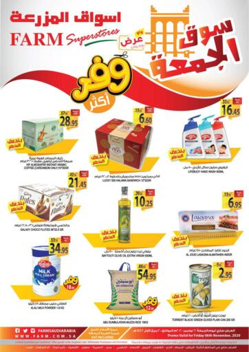 KSA, Saudi Arabia, Saudi - Al Khobar Farm Superstores offers in D4D Online. Friday Market. Take advantage of these amazing discounts at all outlets Farm Superstore during the 'Friday Market' promotion on 6th November only.. Only on 6th November