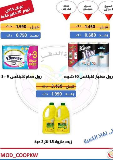 Kuwait Ministry Of Defense Consumer Association Co-operative Society offers in D4D Online. Special Offer. . Till 20th May
