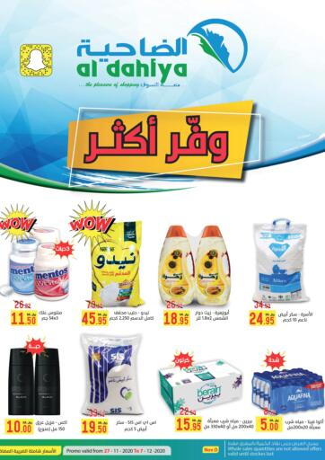 KSA, Saudi Arabia, Saudi - Al Khobar Al Dahiya Markets offers in D4D Online. Save more. Take advantage of  This Save more Deals and buy your favorite products at the Unbeatable prices from Al Dahiya Markets! This offer is valid Only Until 7th December. Happy Shopping!. Till 7th December