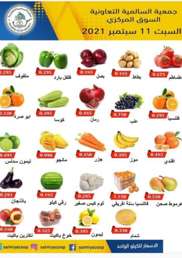 Kuwait Salmiya Co-op Society offers in D4D Online. Special Offers On Fruits And Vegetables. . Only On 11th September