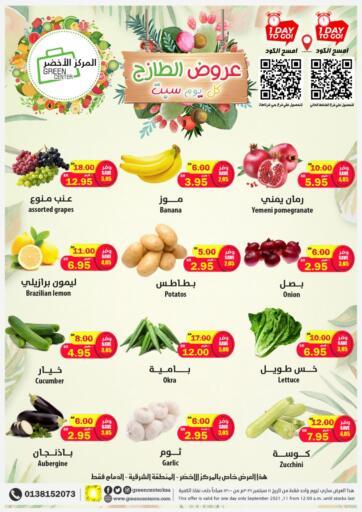 KSA, Saudi Arabia, Saudi - Dammam  Green Center offers in D4D Online. Saturday Fresh Deals. . Only On 18th September