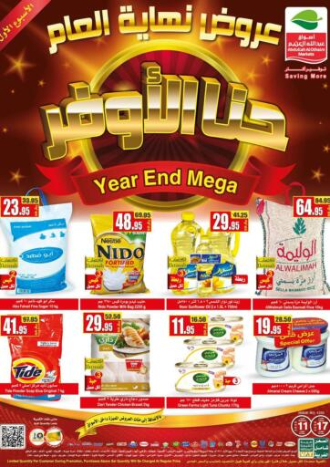KSA, Saudi Arabia, Saudi - Al Khobar Othaim Markets offers in D4D Online. Year End Mega. Come On In! Year End Mega Deal Happening Here! Visit The Store Now And Get Products at Best Price From Othaim Markets. Offer Valid Till 17th November 2020.  Enjoy Shopping!. Till 17th November