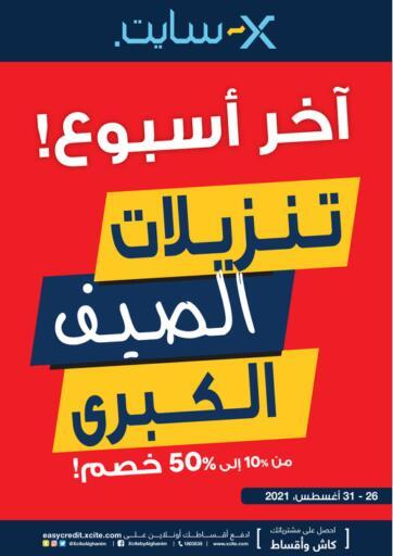 Kuwait X-Cite offers in D4D Online. Super Summer Sale. . Till 31st August