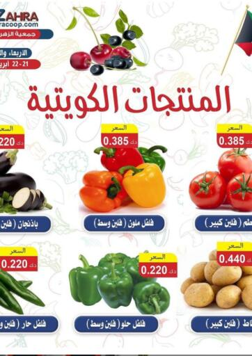 Kuwait ZAHRA COOPERATIVE SOCIETY offers in D4D Online. Weekly Vegetable and Fruit Festival. . Till 22nd April