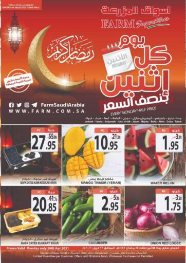 KSA, Saudi Arabia, Saudi - Qatif Farm Superstores offers in D4D Online. Every Monday Half Price. Now you can get your products from your favorite brands during the 'Every Monday Half Price ' at Farm Superstores. This offer is only valid Only On 26th April 2021. Enjoy Shopping!!!. Only On 26th April