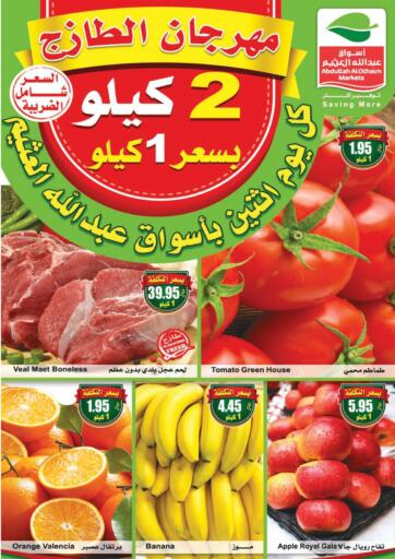 KSA, Saudi Arabia, Saudi - Riyadh Othaim Markets offers in D4D Online. Fresh Deals. Now you can get your fresh items from your favorite brands during the 'Fresh Deals' at Othaim Markets Stores. This offer is only valid Only On 8th March 2021.. Only On 8th March