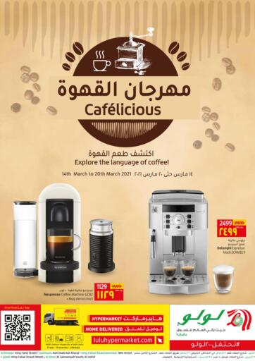 KSA, Saudi Arabia, Saudi - Al Hasa LULU Hypermarket  offers in D4D Online. Cafelicious! ☕. Cafelicious! ☕ At LULU Hypermarket, Offers Going On For  Coffee And Other Items. Grab Your Favorites At Low Price.  Offer Valid Till 20th March 2021. Happy Shopping!!!. Till 20th March
