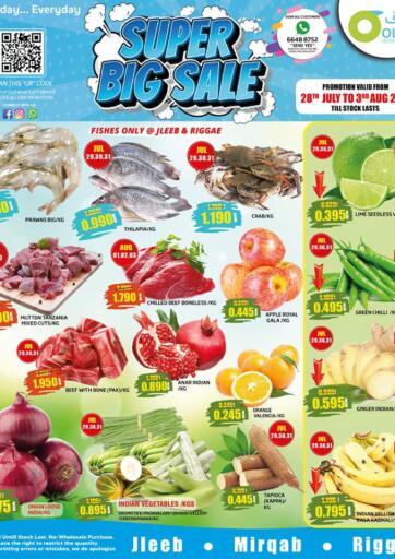 Kuwait Olive Hyper Market offers in D4D Online. Super Big Sale. . Till 3rd August