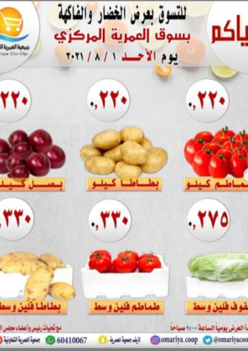 Kuwait Omariya Co-operative Society offers in D4D Online. Special Offer. . Only On 01st August