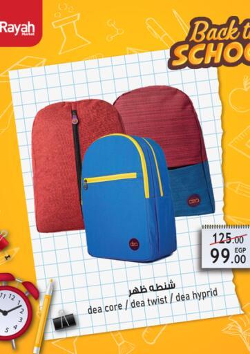Egypt - Cairo Al Rayah Market   offers in D4D Online. Back To School. . Till 26th September