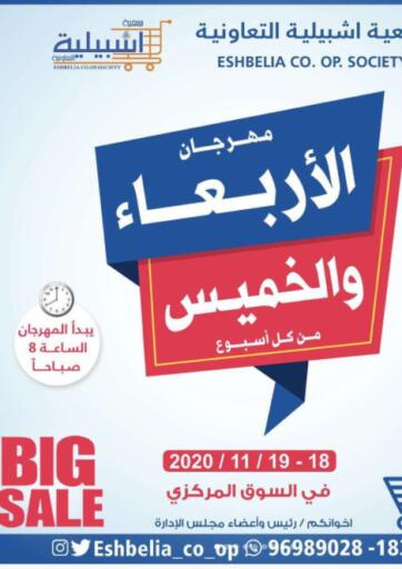 Kuwait Eshbelia Co-operative Society offers in D4D Online. Wednesday and Thursday festival. . Till 19th November
