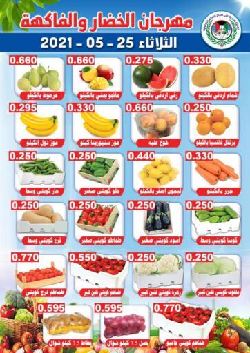 Kuwait Sabah Al Salem Co op offers in D4D Online. Fruits & Vegetables Festival. . Only On 25th May