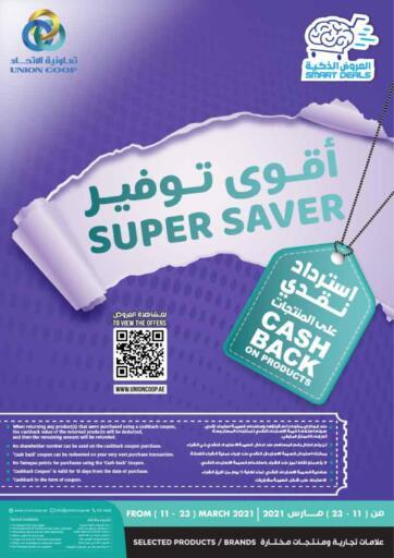 UAE - Dubai Union Coop offers in D4D Online. Super Saver SMART Deals.