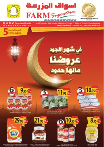 KSA, Saudi Arabia, Saudi - Qatif Farm Superstores offers in D4D Online. Ramadan Offers. Now you can get your products from your favorite brands during the 'Ramadan Offers ' at Farm Superstores. This offer is only valid Till 27th April 2021. Enjoy Shopping!!!. Till 27th April
