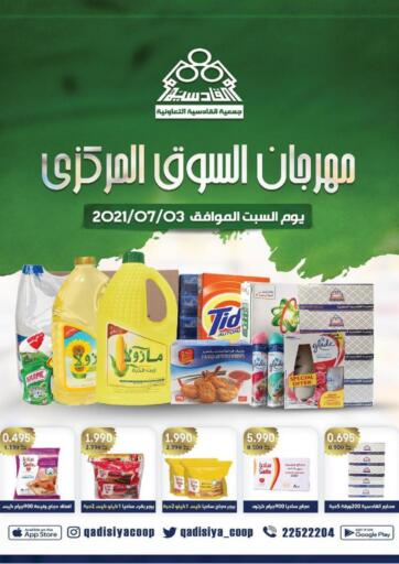 Kuwait Qadisiyah Cooperative Society offers in D4D Online. One Day Offer. . Only On 3rd July